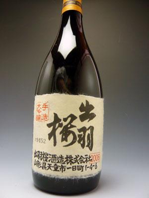 出羽桜 大吟醸酒(火入)