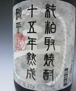 純粕取り本格焼酎 十五年熟成たるへい25